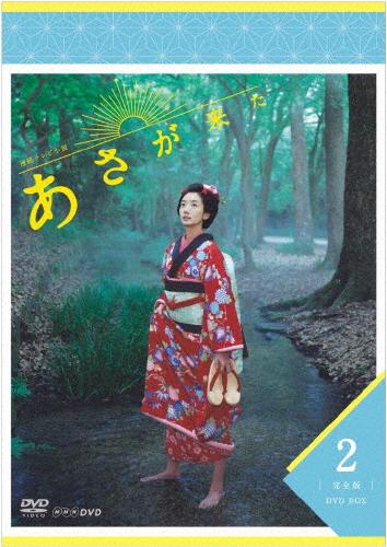 【送料無料】連続テレビ小説 あさが来た 完全版 DVDBOX2/波瑠[DVD]【返品種別A】