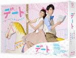【送料無料】デート~恋とはどんなものかしら~ Blu-ray BOX/杏[Blu-ray]【返品種別A】