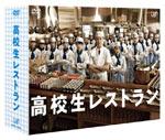 【送料無料】高校生レストラン DVD-BOX/松岡昌宏[DVD]【返品種別A】, 枚方市:29b8f339 --- data.gd.no