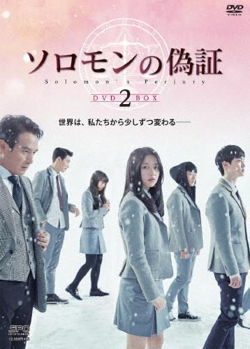 【送料無料】ソロモンの偽証 DVD-BOX2/キム・ヒョンス[DVD]【返品種別A】