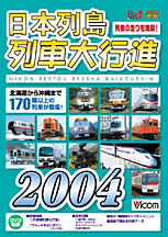 送料無料 ビコム 日本列島列車大行進2004 DVD 大人気 鉄道 特価品コーナー☆ 返品種別A