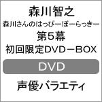 【送料無料】[枚数限定][限定版]森川さんのはっぴーぼーらっきー 第5幕 初回限定DVD-BOX/森川智之[DVD]【返品種別A】