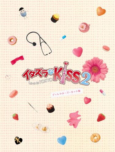 【送料無料】イタズラなKiss2~Love in TOKYO<ディレクターズ・カット版>DVD-BOX1/未来穂香[DVD]【返品種別A】