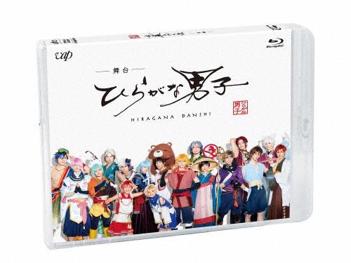 送料無料 舞台 ひらがな男子 メーカー公式ショップ 再入荷 予約販売 返品種別A 佐奈宏紀 Blu-ray