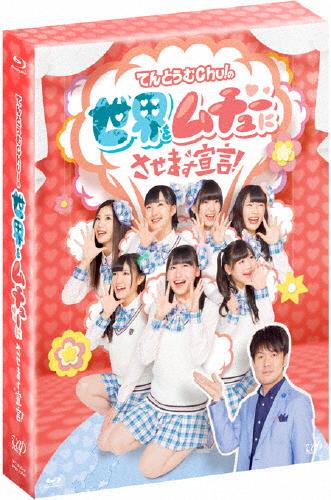 【送料無料】てんとうむChu!の世界をムチューにさせます宣言!Blu-ray BOX/てんとうむChu![Blu-ray]【返品種別A】