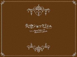 【送料無料】失恋ショコラティエ Blu-ray BOX/松本潤[Blu-ray]【返品種別A】