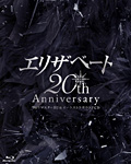 【送料無料】エリザベート 20TH Anniversary ―'96リマスターBD & オーケストラサウンドCD―/宝塚歌劇団[Blu-ray]【返品種別A】