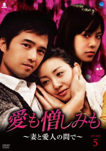 【送料無料】愛も憎しみも~妻と愛人の間で~ DVD-BOX 5/オ・デギュ[DVD]【返品種別A】