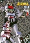【送料無料】巨獣特捜ジャスピオン Vol.4/特撮ヒーロー[DVD]【返品種別A】