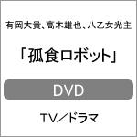 【送料無料】孤食ロボット/有岡大貴、高木雄也、八乙女光主[DVD]【返品種別A】