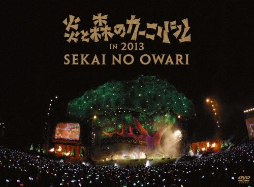 【送料無料】炎と森のカーニバル in 2013【DVD】/SEKAI NO OWARI[DVD]【返品種別A】