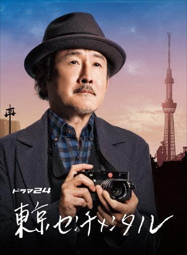 【送料無料】東京センチメンタル DVD-BOX/吉田鋼太郎[DVD]【返品種別A】