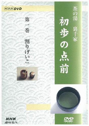 【完売】  【送料無料】NHK趣味悠々 茶の湯 初歩の点前/HOW 裏千家 茶の湯 初歩の点前/HOW TO[DVD]【返品種別A】, ふれあい生活館 ヤマノ:553830cf --- canoncity.azurewebsites.net