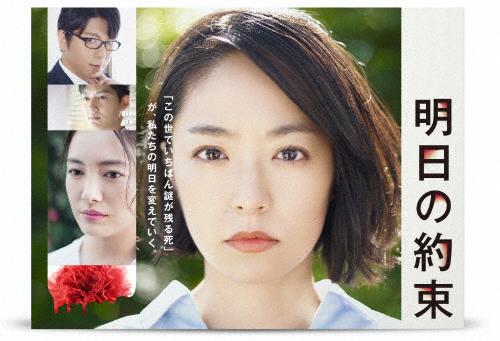 【送料無料】明日の約束【完全版】DVD-BOX/井上真央[DVD]【返品種別A】