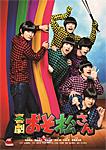 【送料無料】喜劇「おそ松さん」DVDごほうび版/高崎翔太[DVD]【返品種別A】