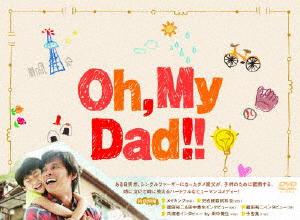 【送料無料】Oh, My Dad!! DVD-BOX/織田裕二[DVD]【返品種別A】