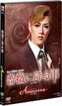 【送料無料】『薔薇に降る雨』『Amour それは・・・』/宝塚歌劇団宙組[DVD]【返品種別A】