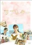 【送料無料】ラブレター DVD-BOX.2/鈴木亜美[DVD]【返品種別A】, 艶スパ:2c5faccd --- officewill.xsrv.jp