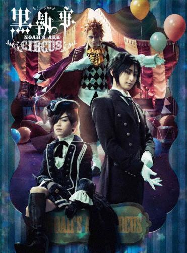 【送料無料】ミュージカル「黒執事」~NOAH'S ARK CIRCUS~/古川雄大[DVD]【返品種別A】