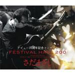 【送料無料】さだまさしデビュー35周年記念コンサート FESTIVAL HALL 200/さだまさし[CD+DVD]【返品種別A】