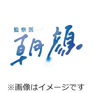 【送料無料】監察医 朝顔 Blu-ray BOX/上野樹里[Blu-ray]【返品種別A】