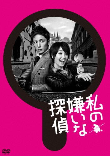 【送料無料】私の嫌いな探偵 DVD-BOX/剛力彩芽[DVD]【返品種別A】
