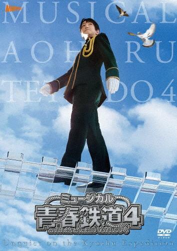送料無料 枚数限定 直送商品 与え 限定版 ミュージカル 青春-AOHARU-鉄道 DVD 4~九州遠征異常あり~《初回数量限定版》 永山たかし 返品種別A