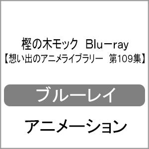 【送料無料】樫の木モック Blu-ray【想い出のアニメライブラリー 第109集】/アニメーション[Blu-ray]【返品種別A】