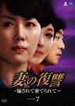【送料無料】妻の復讐~騙されて棄てられて~ DVD-BOX 7/ハ・ヒラ[DVD]【返品種別A】