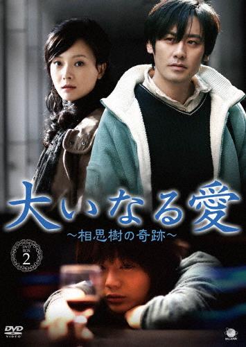【送料無料】大いなる愛 ~相思樹の奇跡~ DVD-BOX2/ウー・ショウポー[DVD]【返品種別A】, 大桑村:894ee1e3 --- data.gd.no