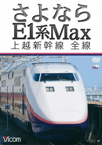 送料無料 ビコム さよならE1系Max 人気の製品 上越新幹線 全線 春の新作 DVD 鉄道 返品種別A