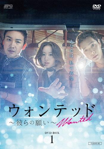 【送料無料】ウォンテッド~彼らの願い~ DVD-BOX1/キム・アジュン[DVD]【返品種別A】