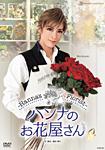 エリザベート -愛と死の輪舞- 【DVD】 【送料無料】