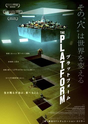 送料無料 プラットフォーム Blu-ray+DVDセット イバン Blu-ray 大特価!! 超安い マサゲ 返品種別A