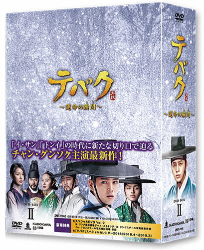 【送料無料】テバク ~運命の瞬間~ DVD-BOX II/チャン・グンソク[DVD]【返品種別A】