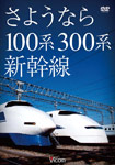 ビコム さようなら100系 メーカー在庫限り品 300系新幹線 返品種別A 大人気 DVD 鉄道
