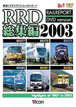 送料無料 ビコム RRD総集編2003 DVD 返品種別A 鉄道 セールSALE%OFF オリジナル