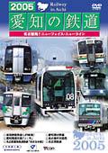 高価値 [並行輸入品] ビコム 2005愛知の鉄道 鉄道 返品種別A DVD