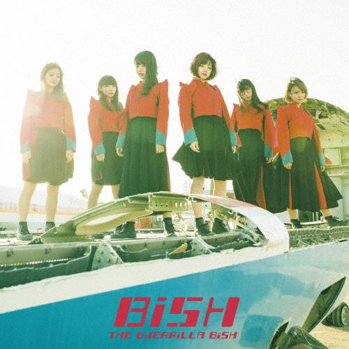 【送料無料】THE GUERRiLLA BiSH(DVD付)/BiSH[CD+DVD]【返品種別A】