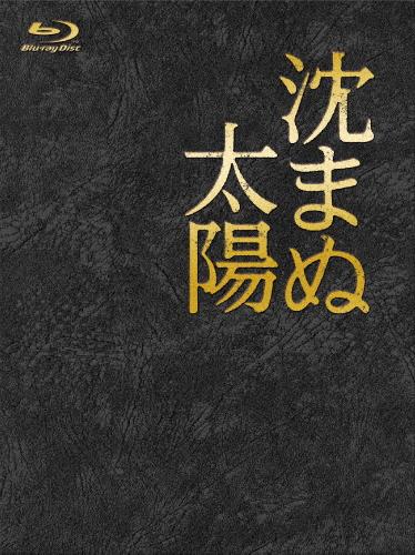 【送料無料】沈まぬ太陽 Blu-ray BOX/上川隆也[Blu-ray]【返品種別A】