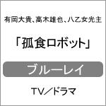 【送料無料】孤食ロボット/有岡大貴、高木雄也、八乙女光主[Blu-ray]【返品種別A】
