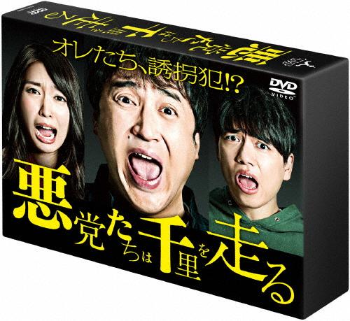 【送料無料】悪党たちは千里を走る DVD-BOX/ムロツヨシ[DVD]【返品種別A】