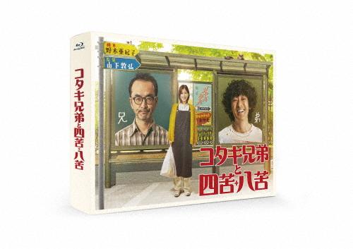 【送料無料】コタキ兄弟と四苦八苦 Blu-ray BOX/古舘寛治,滝藤賢一[Blu-ray]【返品種別A】