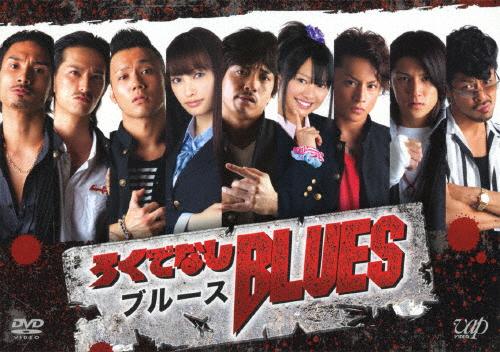 【送料無料】ろくでなしブルース DVD-BOX/青柳翔[DVD]【返品種別A】