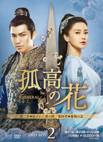 【送料無料】孤高の花~General&I~ DVD-BOX2/ウォレス・チョン[DVD]【返品種別A】