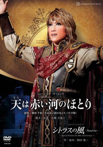 【送料無料】『天は赤い河のほとり』『シトラスの風―Sunrise―』~Special Version for 20th Anniversary~【DVD】/宝塚歌劇団宙組[DVD]【返品種別A】