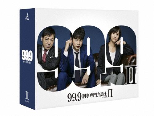 【送料無料】99.9-刑事専門弁護士- SEASONII DVD BOX/松本潤[DVD]【返品種別A】
