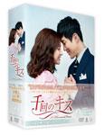 【送料無料】千回のキス DVD-BOX II/チ・ヒョヌ[DVD]【返品種別A】