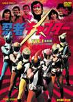 【送料無料】忍者キャプター VOL.1/特撮(映像)[DVD]【返品種別A】
