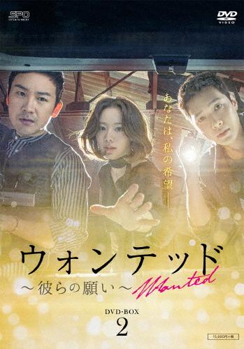【送料無料】ウォンテッド~彼らの願い~ DVD-BOX2/キム・アジュン[DVD]【返品種別A】